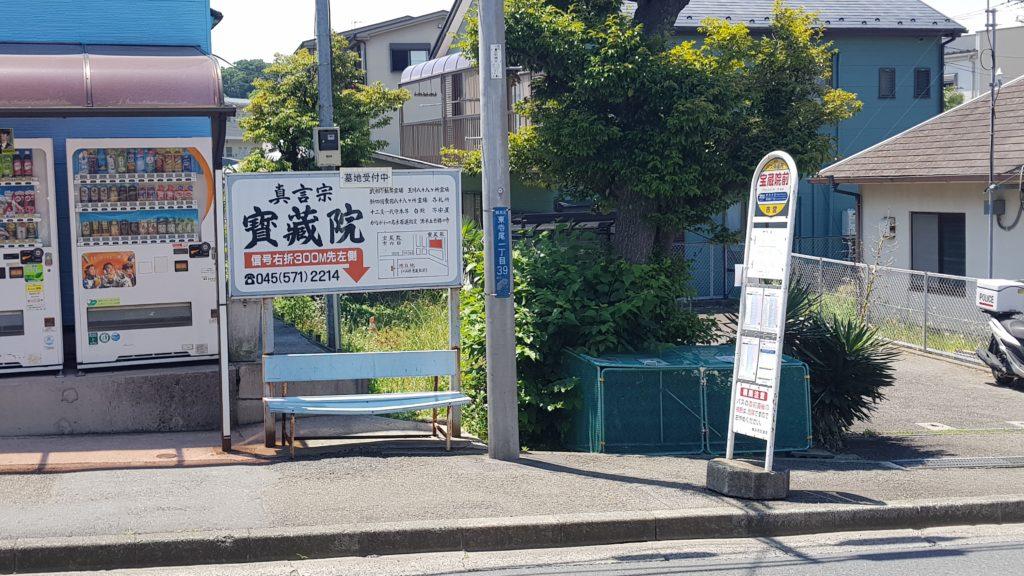 宝蔵院前鶴見駅発